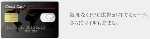 Pandora2・特典3・限度額無制限のクレジットカードの紹介.PNG