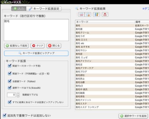 Pandora2・関連キーワード拡張.PNG