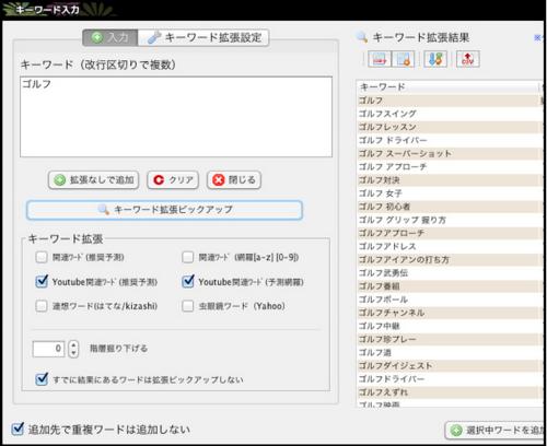 Pandora2・Youtubeの検索キーワードから拡張.PNG